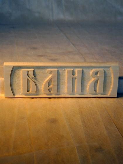 Табличка Баня - фото 7113