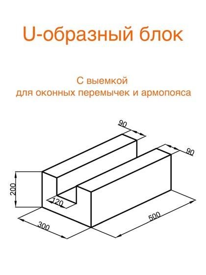 U-образный блок (Арболит) - фото 8257