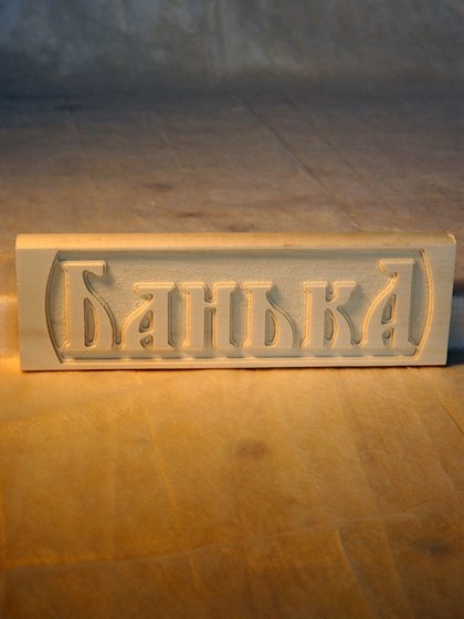 Табличка Банька - фото 8691