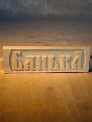 Табличка Банька